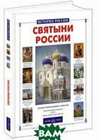 Алдонина Римма Петровна Святыни России