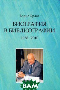 Борис Орлов Биография в библиографии. 1958-2010