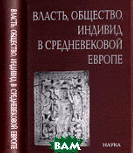 Воскобойников О.С. Власть, общество, индивид в средневековой Европе