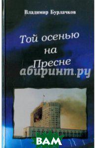 Бурлачков Владимир Константинович Той осенью на Пресне