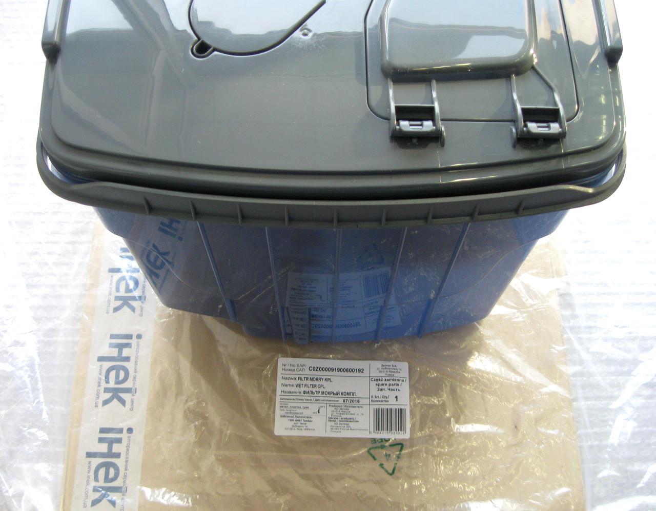 Резервуар для воды пылесоса Zelmer 919, 00797504