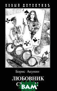 Борис Акунин Любовник смерти