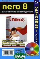 Кристофер Гленн Nero 8. Самоучитель с видеоуроком (+ CD-ROM)