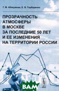 Г. М. Абакумова, Е. В. Горбаренко Прозрачность атмосферы в Москве за последние 50 лет и ее изменения на территории России
