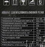 Плазморез Луч-профи CUT-40, фото 2