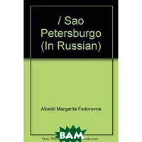 Альбедиль Маргарита Федоровна Sao Petersburgo: Historia e arquitectura