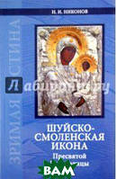 Никонов Николай Иванович Шуйско-Смоленская икона Пресвятой Богородицы: История и иконография