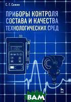 С. Г. Сажин Приборы контроля состава и качества технологических сред
