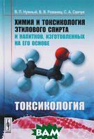 В. П. Нужный, В. В. Рожанец, С. А. Савчук Химия и токсикология этилового спирта и напитков, изготовленных на его основе. Токсикология
