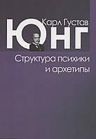 Структура психики и архетипы. Карл Густав Юнг.