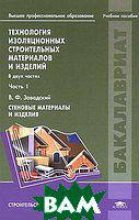 В. Ф. Завадский Технология изоляционных строительных материалов и изделий. В 2 частях. Часть 1. Стеновые материалы и изделия
