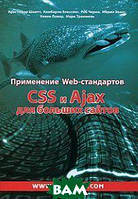 Кристофер Шмитт. Применение Web-стандартов CSS и Ajax для больших сайтов.