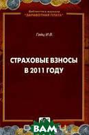И. В. Гейц Страховые взносы в 2011 году