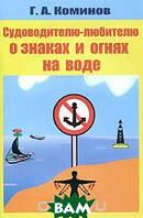 Коминов Георгий Аркадьевич Судоводителю-любителю о знаках и огнях на воде