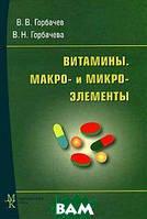 В. В. Горбачев, В. Н. Горбачева Витамины. Макро- и микроэлементы