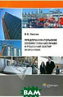 Лаптев Владимир Викторович Предпринимательское (хозяйственное) право и реальный сектор экономики