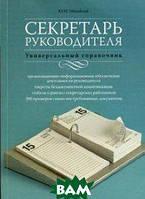 Михайлов Ю.М. Секретарь руководителя. Универсальный справочник