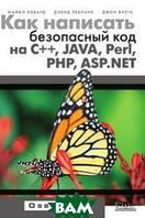 Майкл Ховард, Дэвид Лебланк, Джон Виега Как написать безопасный код на С++, Java, Perl, PHP, ASP.NET
