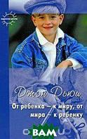 Джон Дьюи От ребёнка - к миру, от мира - к ребёнку. Серия: Педагогика детства