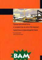 Коссов В.В. Предприниматель и инвестор в сети Интернет. Практика взаимодействия