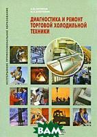 А. В. Антипов, И. А. Дубровин Диагностика и ремонт торговой холодильной техники