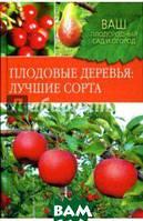 Немичева Наталья, Ярушников В.В., Чигрин Наталья Плодовые деревья: лучшие сорта