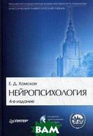 Хомская Евгения Давыдовна Нейропсихология. Учебник для вузов. Гриф МО РФ (+ CD-ROM)
