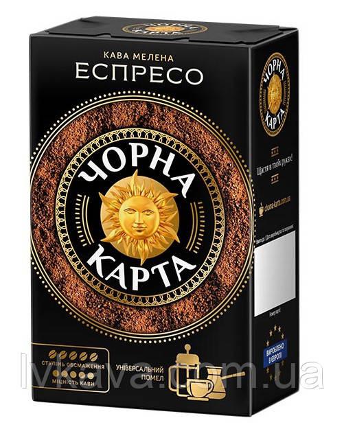 Кофе молотый Чорна карта Еспресо , 450 г