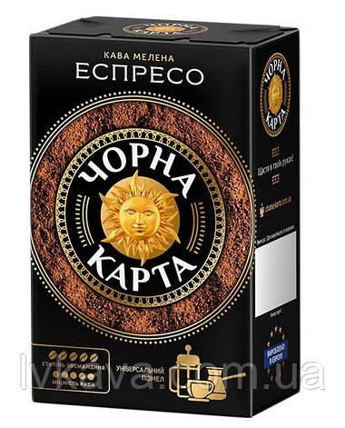 Кофе молотый Чорна карта Еспресо , 450 г, фото 2