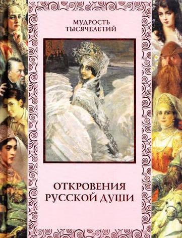 Мудрость тысячелетий. Откровения русской души, фото 2