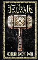 АСТ Гейман(под) Гейман Скандинавские боги