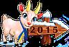 Як зустріти 2015 рік? (Українська)