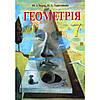Геометрія, 7 клас.(стар.) Бурда М. І., Тарасенкова Н. А.