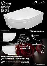 Акриловая ванна Bisante Роза (Левая) 1500х1050х580 мм, фото 2
