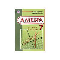 Алгебра, 7 клас. Янченко Г., Кравчук В.
