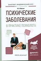 Психические заболевания в практике психолога. Алехин А.Н.