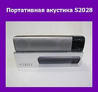 Портативная акустика S2028!Акция
