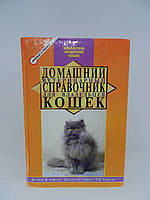 Б/у. Карлсон Д.Д. и др. Домашний ветеринарный справочник для владельцев кошек. , фото 1