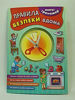 УЛА Книга тренажер Правила безпеки вдома, фото 1