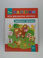 УЛА Наліпки для розвитку дитини Свійські тварини, фото 1