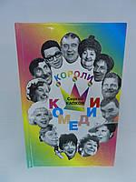 Б/у. Капков С.В. Короли комедии. , фото 1