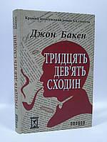 Фабула Столетие Бакен 39 сходин (ФБ622002У), фото 1