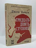 Фабула Столетие Бакен 39 ступеней (ФБ622001Р), фото 1