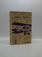 Фабула Столетие Бакен Три заручники (ФБ622010У), фото 1