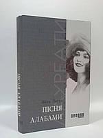Фабула Лауреаты Леруа Пісня Алабами (ФБ676006У), фото 1