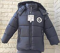 Куртка зимняя на мальчика 4-5 лет еврозима в розницу