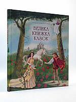 Віват СЧК Велика книжка казок УКР (Світ чарівних казок), фото 1
