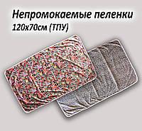 Пеленки непромокаемые однослойные 120х70 ТПУ, фото 1