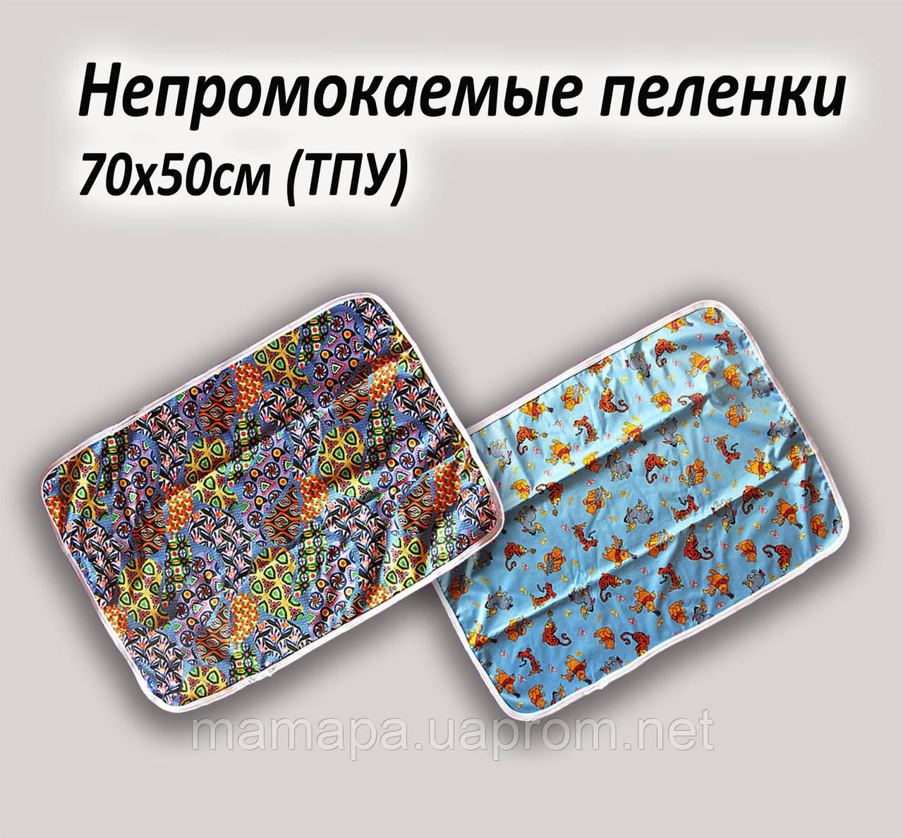 Пеленки непромокаемые однослойные 70х50 ТПУ , фото 1