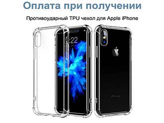 Противоударный TPU чехол для Apple iPhone X 10 + защитная пленка на экран в подарок